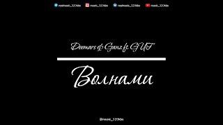 Deemars & Ganz Ft. GUF   Волнами