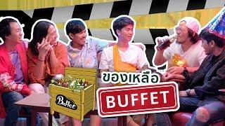 ของเหลือ EP.4 ควันหลงปีใหม่ - BUFFET