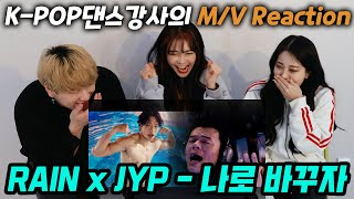 """RAIN(비) - """"나로 바꾸자 Switch to me (duet with JYP)"""" MV 