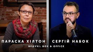 Українське сучасне кіно. Ведучі BOX & OFFICE про новий проект на skrypin.ua