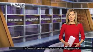 Правда тижня на ПравдаТУТ Львів за 04.03.2018