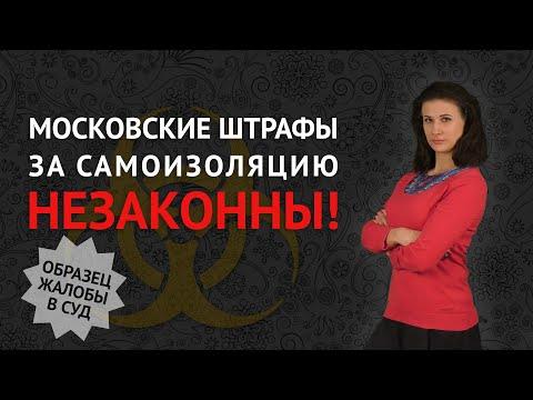 Штрафы в Москве за нарушение самоизоляции выносят незаконно | Образец жалобы в суд