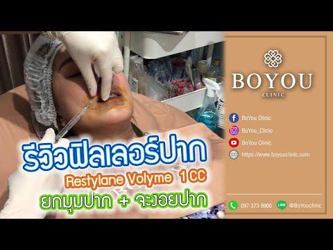 Boyou Clinic