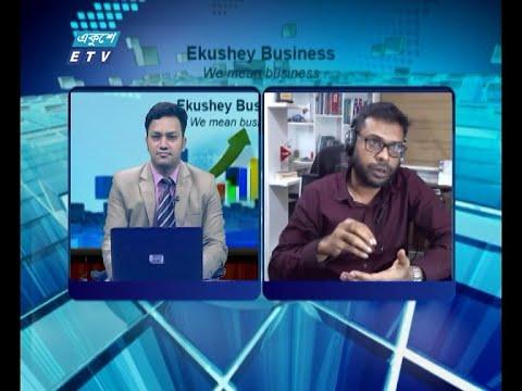 Ekushey Business || একুশে বিজনেস || আলোচক: নাজমুল হোসেন সিদ্দিকী, পরিচালক সুব্রা গ্রুপ || Part 04 || 28 July 2020 || ETV Business