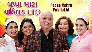 Love Ni Bhavai Full Movie