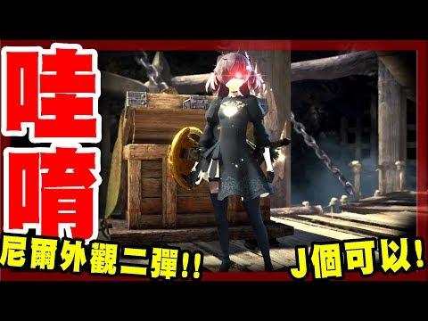 魔物獵人 new skin(模組)´・ω・`