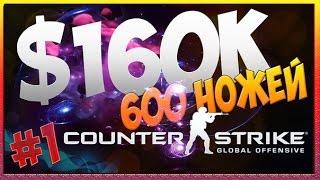 $160k ИНВЕНТАРЬ! ★ CS:GO