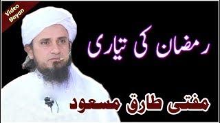 Ramzan Ki Taiyari Ahem Bayan By Mufti Tariq Masood