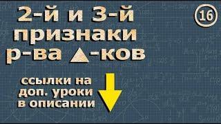 Геометрия ПРИЗНАКИ РАВЕНСТВА ТРЕУГОЛЬНИКОВ 7 класс