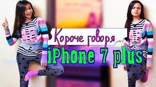 Короче говоря, iPhone 7 plus