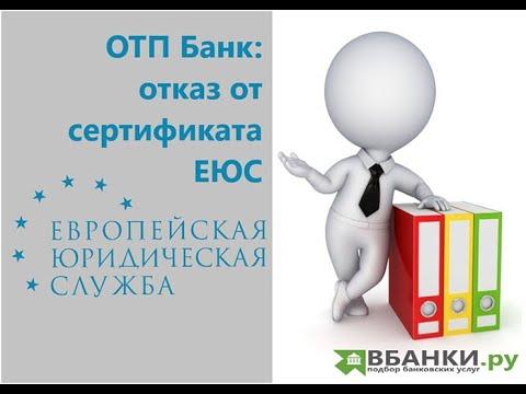 ОТП Банк - отказ от сертификата ЕЮС (Юрист24)