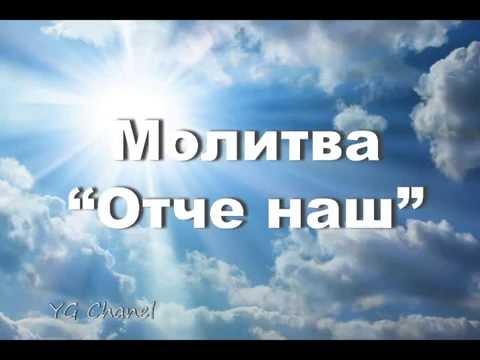 "Молитва:"" Отче Наш"" українською мовою"