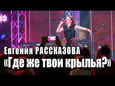Где же твои крылья? (Стая). Женя Рассказова. Автор песни Сергей Жуков. Поёт Евгения Рассказова.