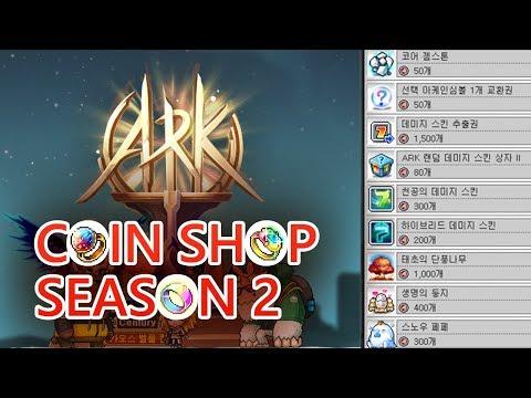 MapleStory ARK Coin Shop Season 2
