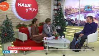Наше УТРО на ОТВ – гость в студии Евгений Ястребцов