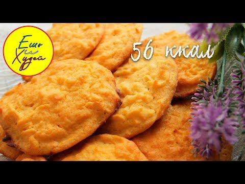Ешь и Худей! Творожное Печенье с Яблоком к Чаю! Простой Рецепт