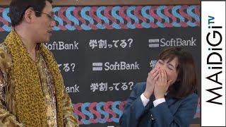 """大原櫻子、古坂大魔王の不幸エピソードに""""爆笑""""「学割ってる?フェス~みんなで踊って公開収録!~」会見2"""