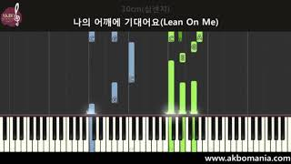 [드라마 '호텔 델루나' OST] 10cm(십센치)   나의 어깨에 기대어요(Lean On Me) (G Key) Piano Tutorial