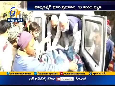 Painful Accident Occurred | In Doda Of Jammu Kashmir | 16 Died, Many Injured