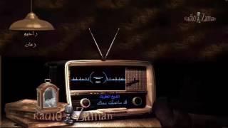 تحميل اغاني 19 الشيخ العفريت قد ماعملت معاك MP3