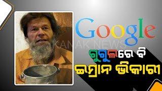 OOPS: Google Now Shows Pak PM Imran Khan's Images If You Search 'Bhikari'