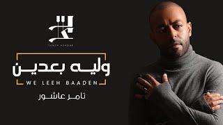 تحميل و مشاهدة Tamer Ashour - We Leeh Baadeen | تامر عاشور - وليه بعدين MP3