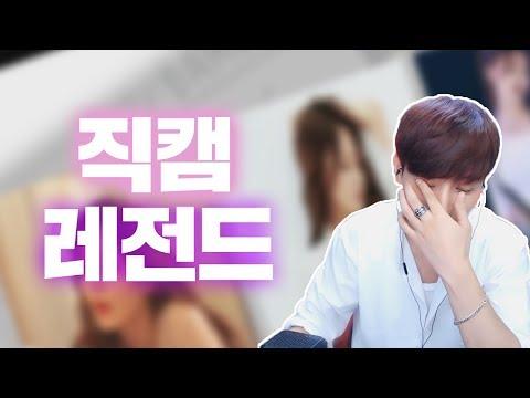 엄선한 직캠 레전드 모음, 내 방송에 출연한 그녀의 등장?! [PPT] /170720 │ 남순 #3