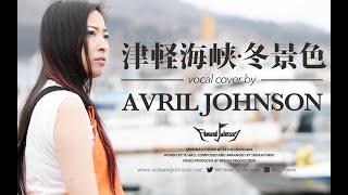 アブリル「津軽海峡・冬景色」熱唱!