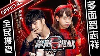 《极限挑战》Go Fighting Luo Zhixiang Cut【SMG Official Full HD】