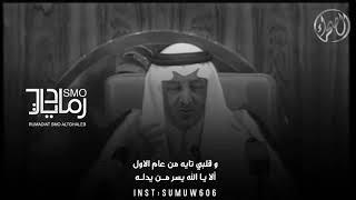 أبي منه الخبر و يقول لله | خالد الفيصل تحميل MP3