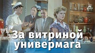 За витриной универмага (комедия, реж. Самсон Самсонов, 1955 г.)
