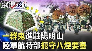 一群神出鬼沒的鬼進駐陽明山 最強悍陸軍航特部扼守「八煙要塞」! 關鍵時刻20190705-2 馬西屏 施孝瑋 黃世聰