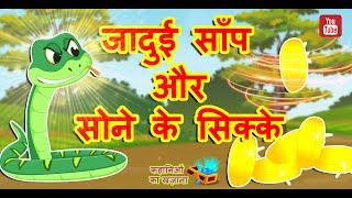 जादुई सांप  || Jadui Saanp || Hindi Kids Stories || Kahanion Ka Khazana