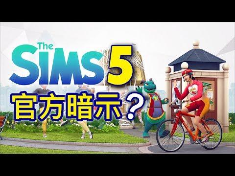這個暗示!THE SIMS 5是不是準備要來了~!?【CatherineGames】