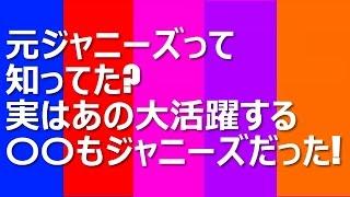 元ジャニーズって知ってた?TAKA、大倉士門、浅香航大、永瀬匠、矢野聖人