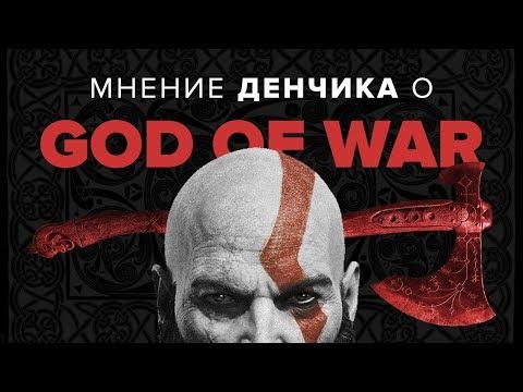 Мнение Денчика. God of War