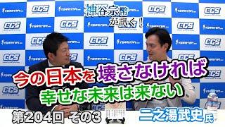 第204回③ 二之湯武史氏:今の日本を壊さなければ、幸せな未来は来ない