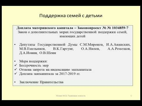 Индексация и доплата материнского капитала / maternity capital