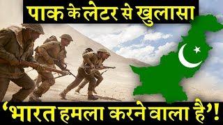 क्या भारत ने कर ली हमले की तैयारी, परेशान पाक सरकार ने जारी किया लेटर - INDIA NEWS VIRAL