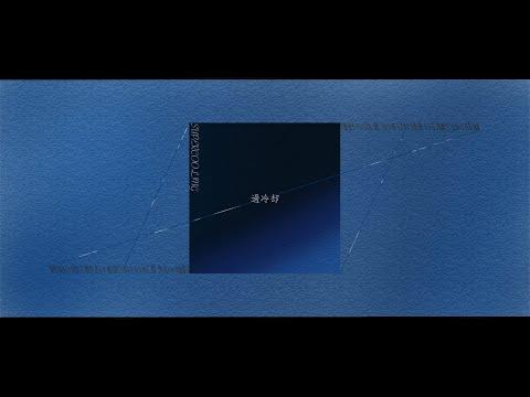 過冷却 / Mizore feat.初音ミク
