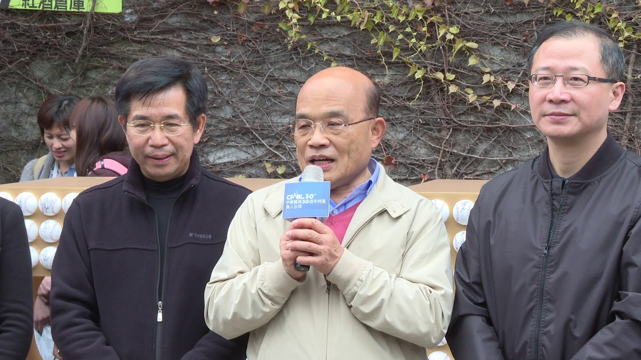 2019年2月16日行政院長蘇貞昌參觀「中華職棒30周年特展」