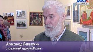 """Вести-Хабаровск: """"Выставка Александра Лепетухина """"Жизнь прекрасна"""""""