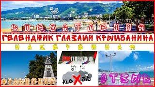 Геленджик глазами Крымчанина / Набережная