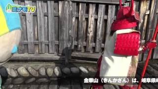 ミナモ金華山(岐阜城)登頂の巻 〜ミナモTV〜