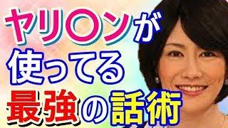 【中野信子】モテる男が使ってる最強の話術! - YouTube