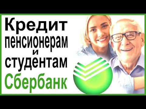 Кредит в Сбербанке для пенсионеров и студентов с поручителем