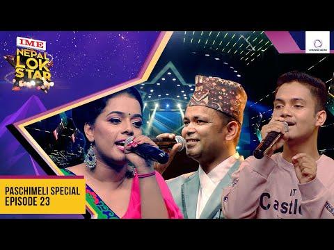 Download Nepal Lok Star | Raju Pariyar | Sagarmatha Cement Paschimanchal Special | Season 1 | Episode 23 Mp4 HD Video and MP3