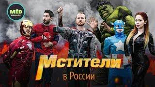 Если бы МСТИТЕЛИ снимались в России