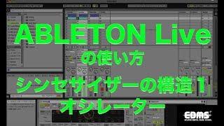 DTM講座 ABLETON Live シンセサイザーの構造1 オシレーター