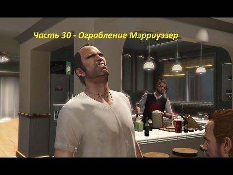 GTA 5 прохождение На PC - Часть 30 - Ограбление Мэрриуэзер